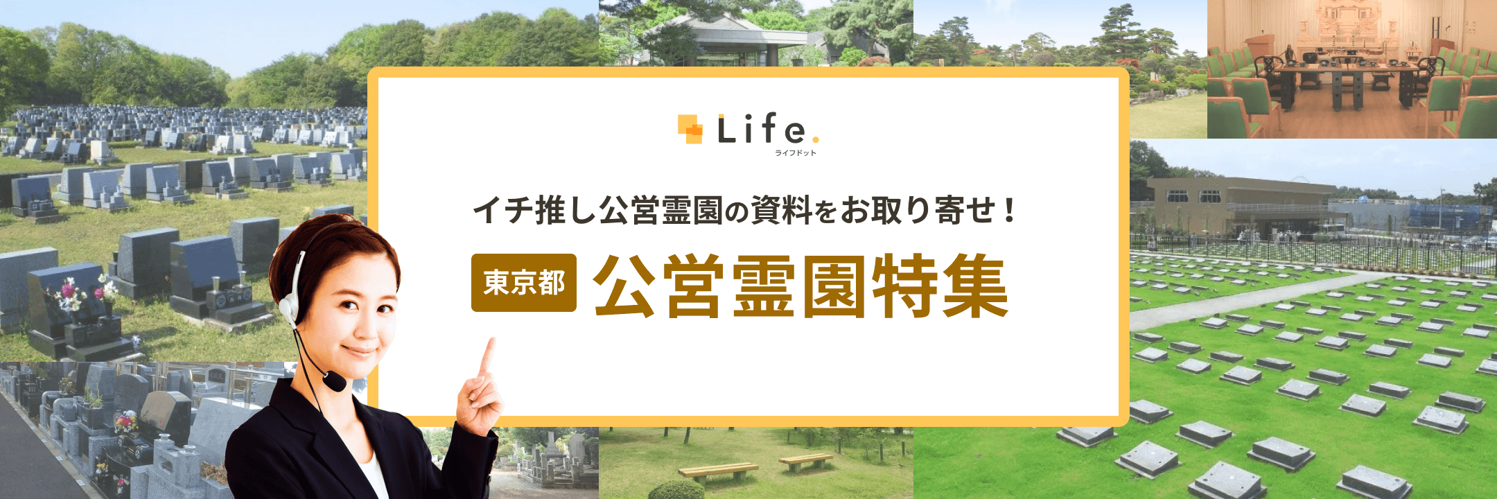 東京都イチ推し公営霊園特集