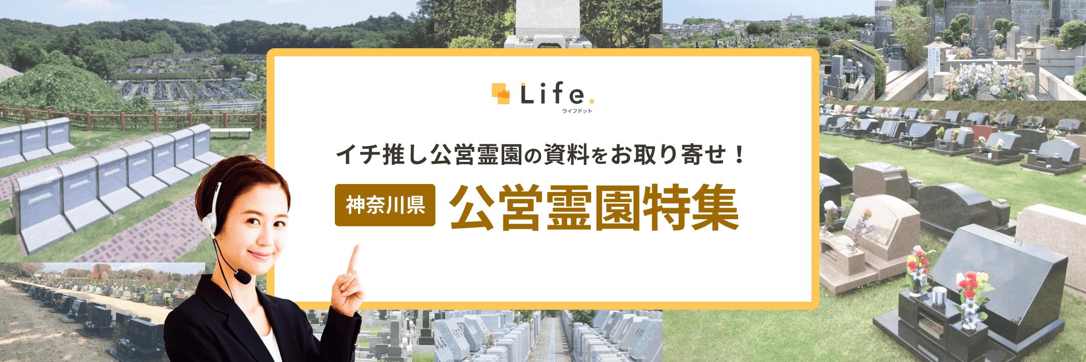 神奈川イチ推し公営霊園特集