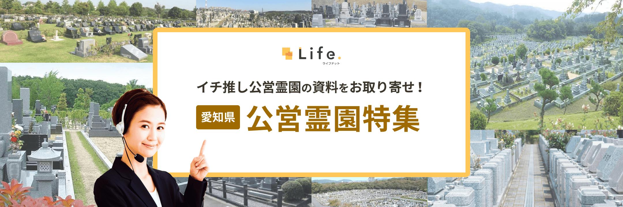 愛知イチ推し公営霊園特集