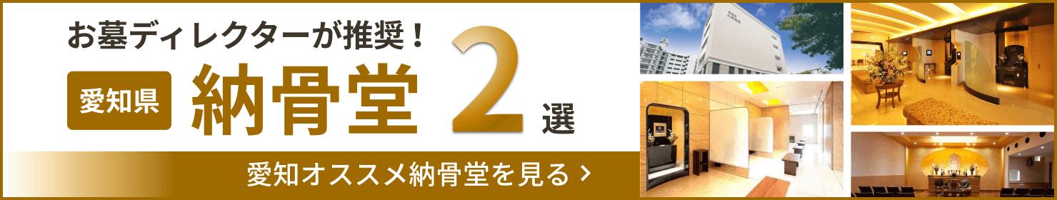 愛知県納骨堂特集2選