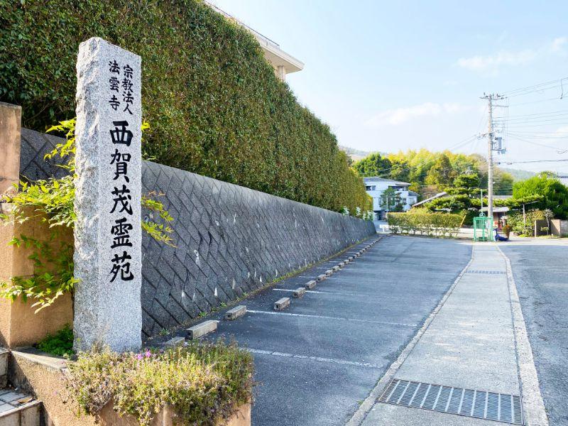 西賀茂霊苑