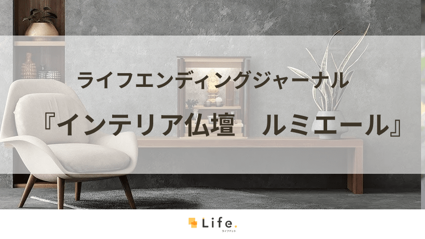 「インテリア仏壇 ルミエール」の商品とサービスを紹介