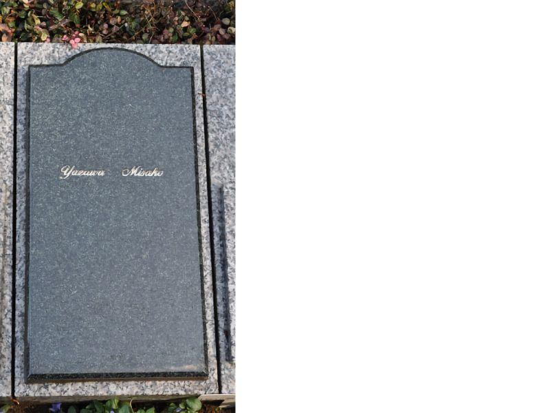 鎌倉やすらぎの杜 「ふれあいの碑」 永代供養墓 憩(いこい)
