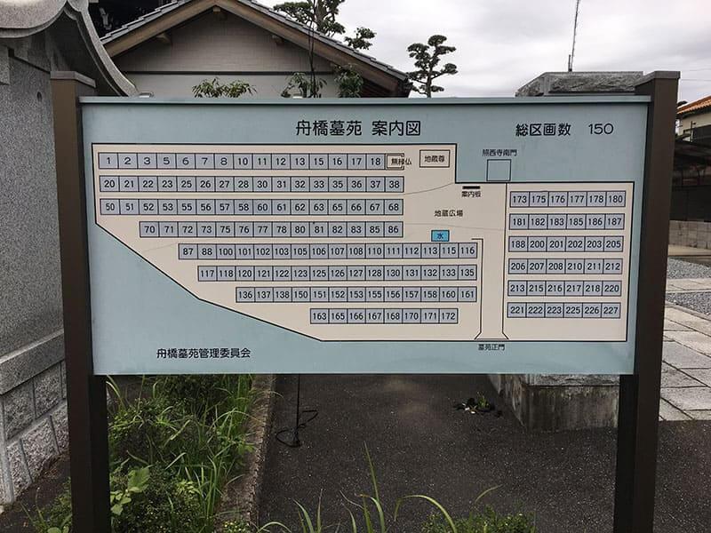 羽島市営 舟橋墓苑