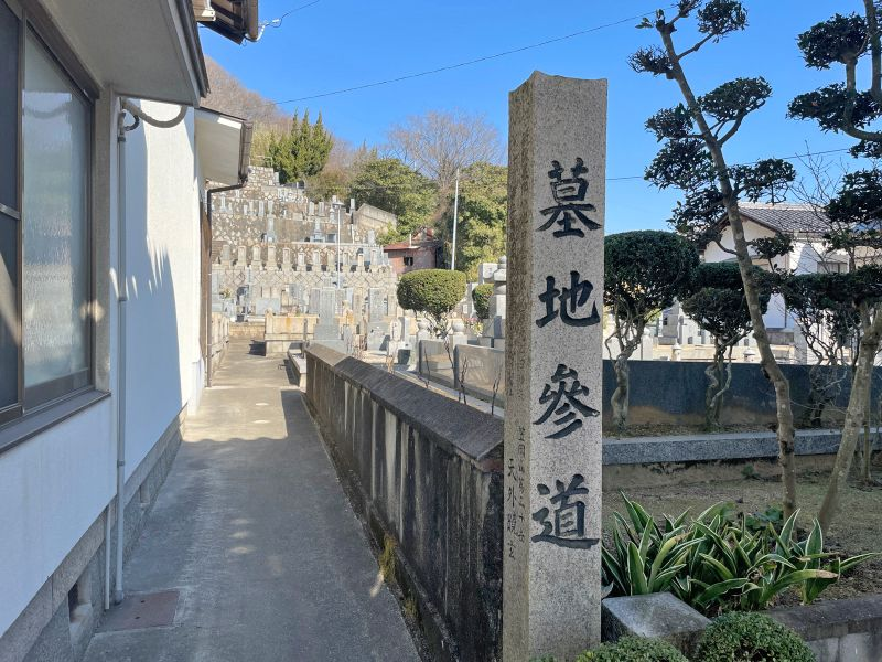 威徳寺墓地