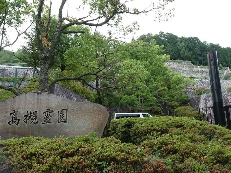 高槻霊園 剪定された木々と石の表札