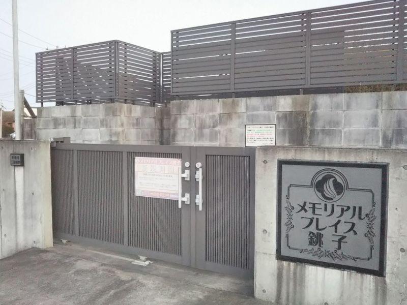 メモリアルプレイス銚子