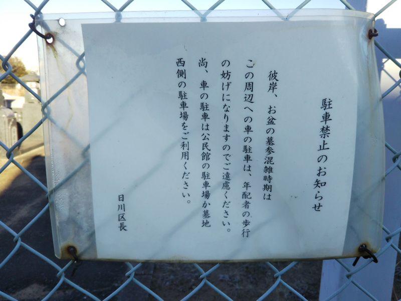 神栖市営 日川共同墓地