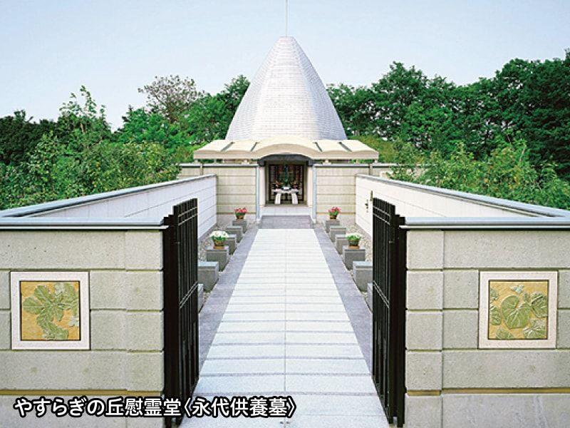 東京霊園 永代供養墓「やすらぎの丘慰霊堂」