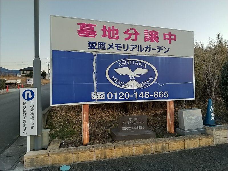 愛鷹メモリアルガーデン