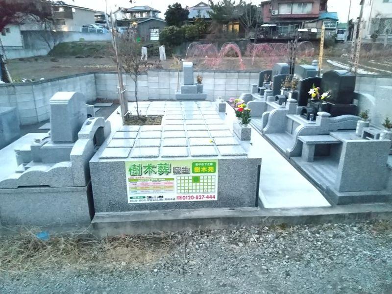 安中共同墓地