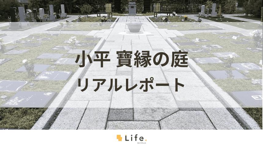 樹木葬や永代供養墓区画の「小平 寳縁の庭」詳細レポート