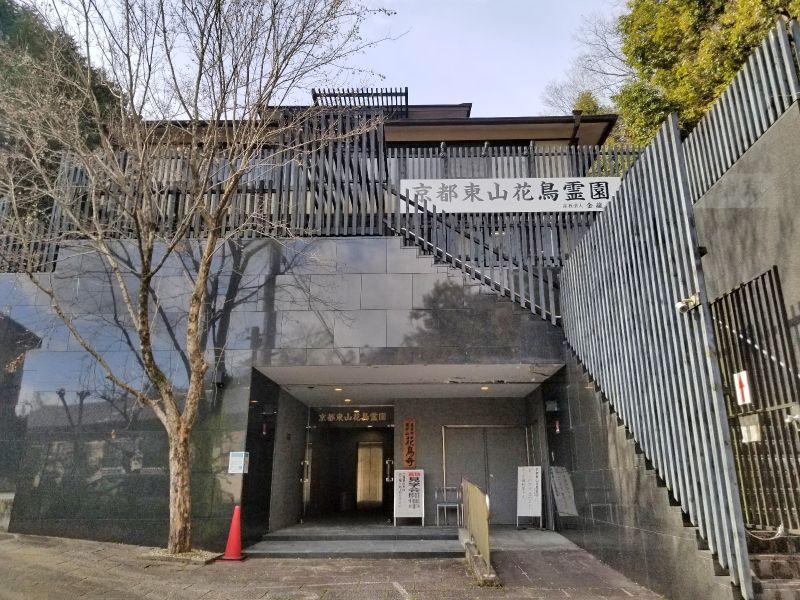 東山花鳥メモリアルパーク