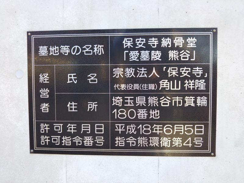 納骨堂「愛墓陵熊谷」