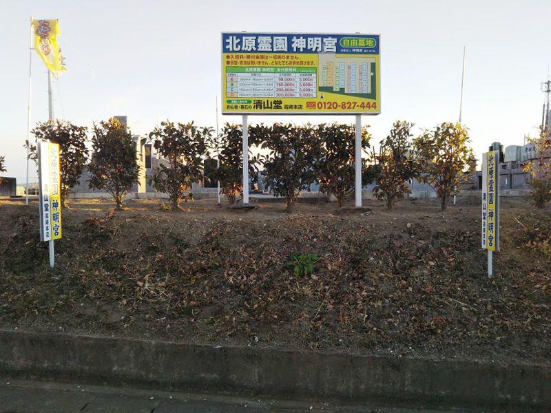 北原神明霊園