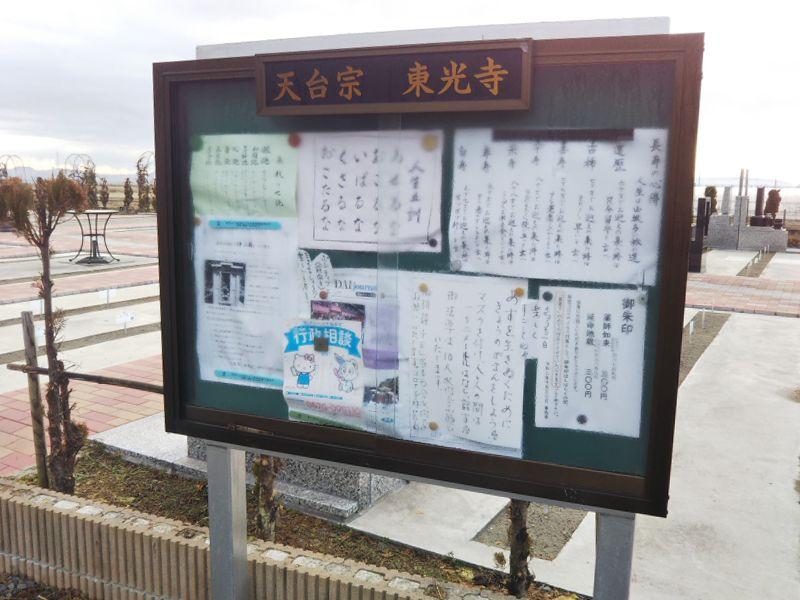 東光寺霊園