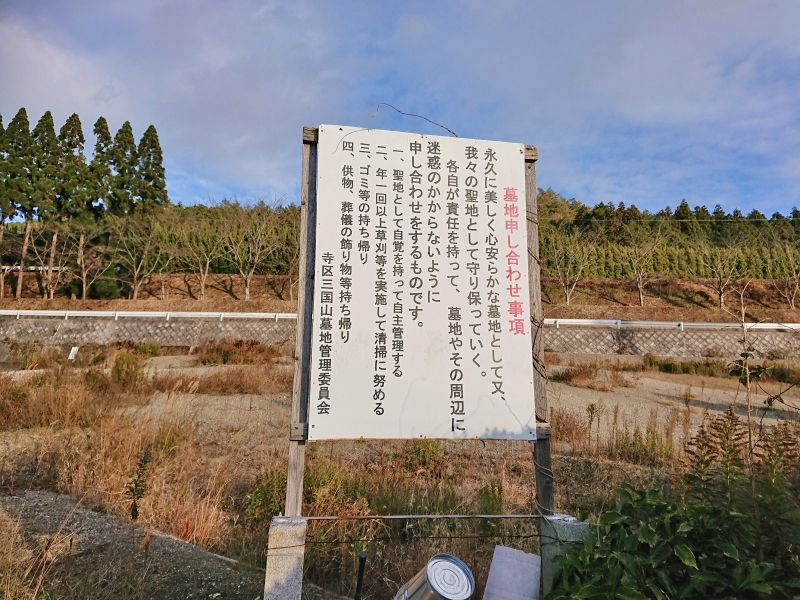 三国山霊園