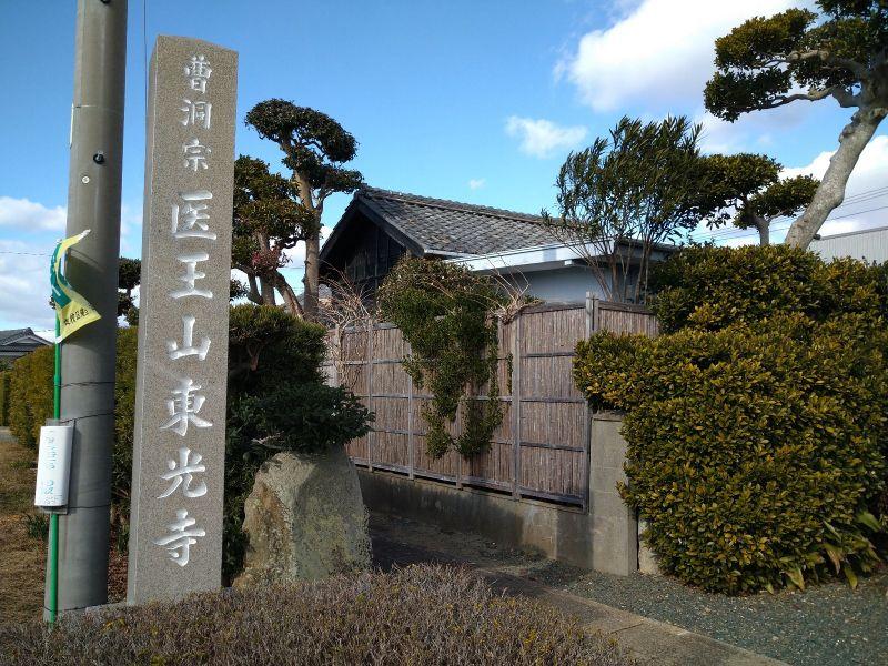 東光寺墓苑