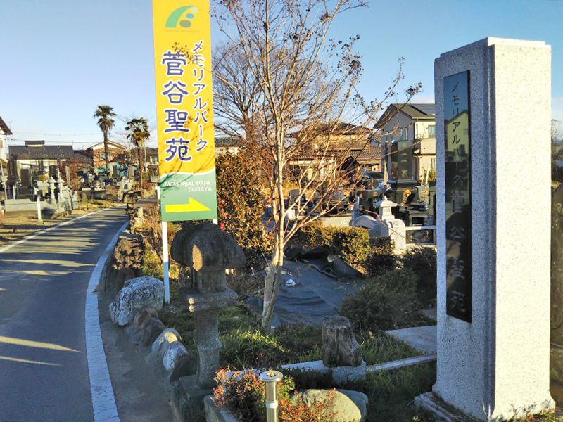 メモリアルパーク菅谷聖苑