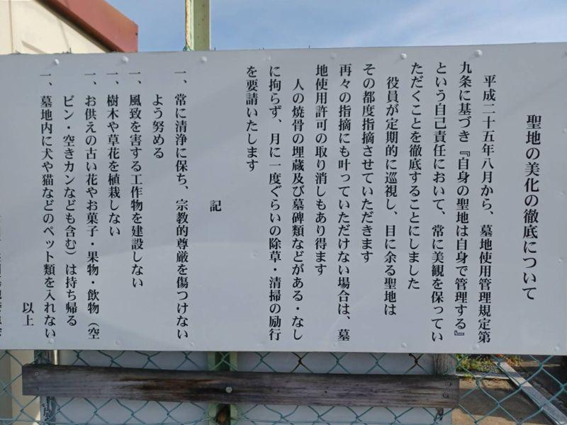 中神田町共同墓地