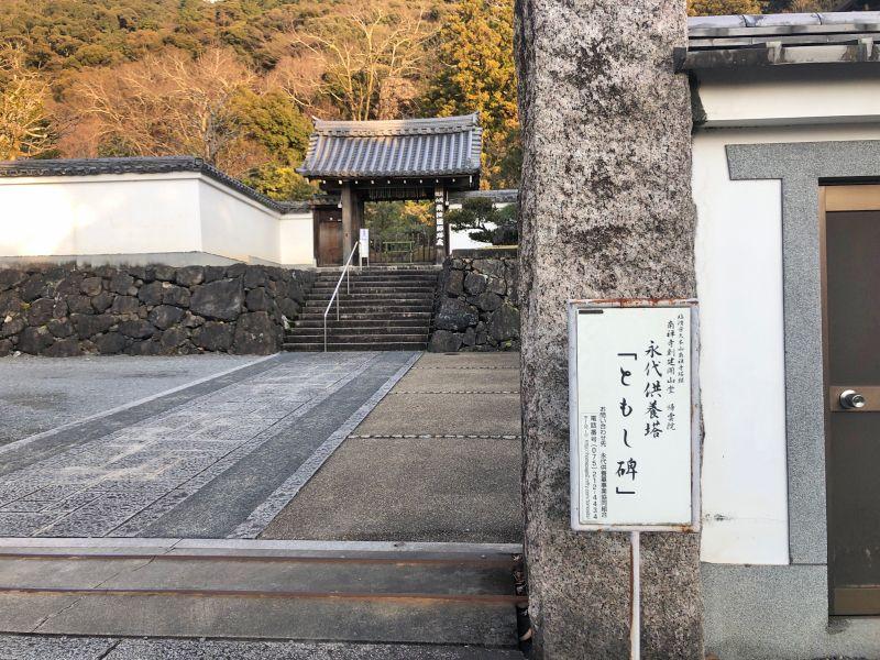 南禅寺帰雲院 永代供養塔「ともし碑」