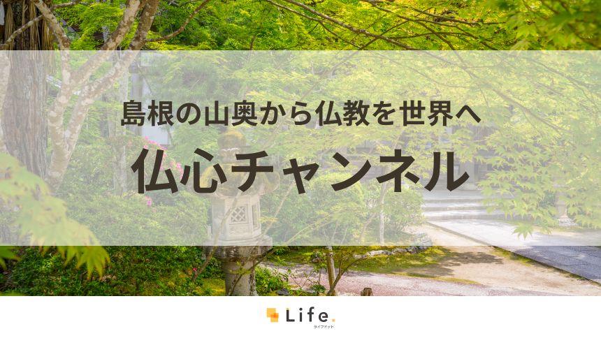 「武田正文の仏心チャンネル」インターネットを通して世界へ発信!仏教を伝える活動