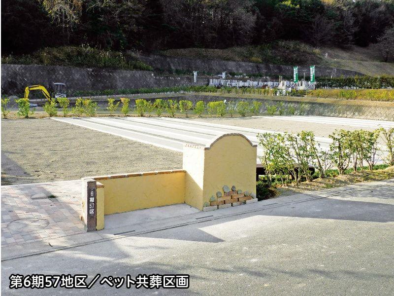 地産霊園のペット共葬区画