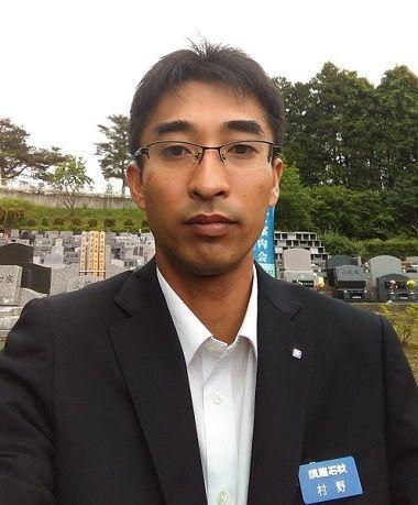 武蔵岡霊園担当者・須藤石材株式会社村野さま