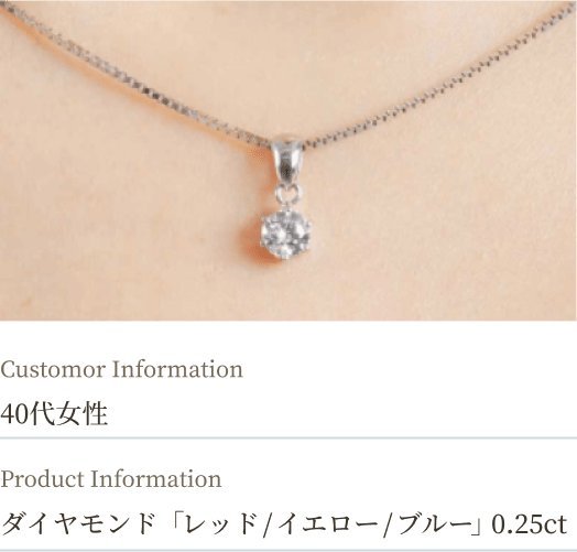 40代女性、購入した商品ダイヤモンド0.25ct