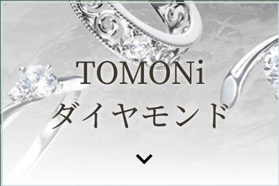TOMONiダイヤモンド