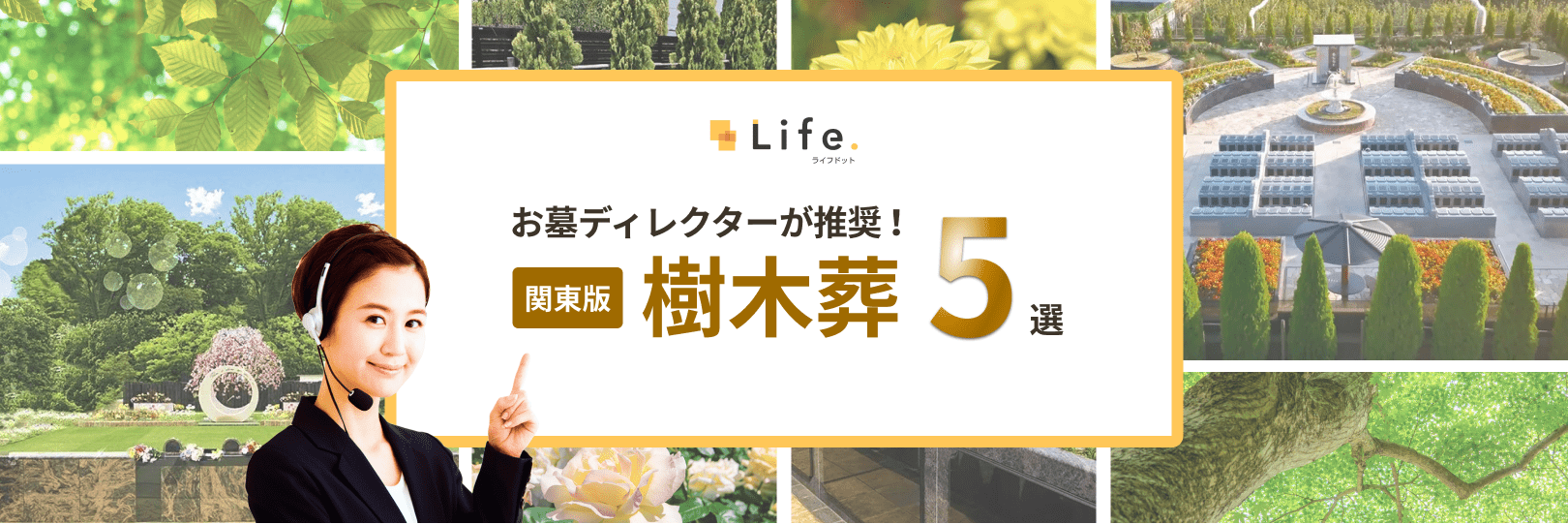 お墓ディレクター推奨!関東版樹木葬5選