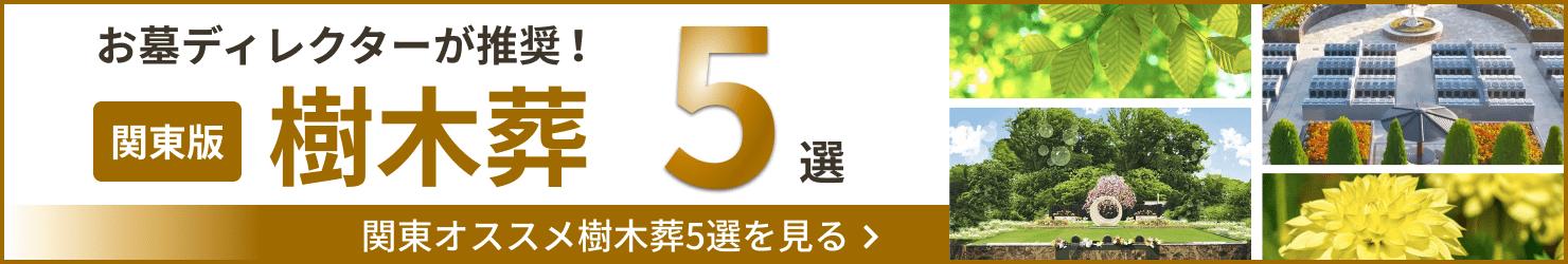 関東樹木葬特集5選