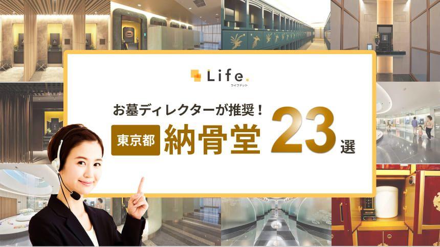 【エリア記事】東京納骨堂のアイキャッチ画像