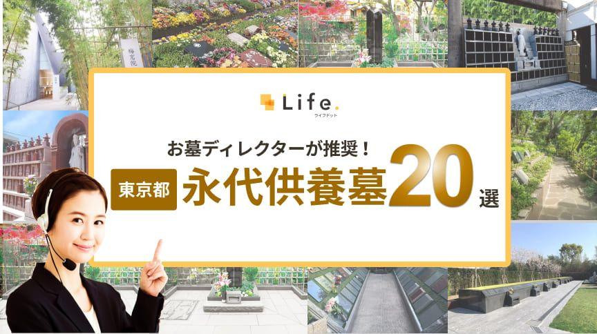 【エリア記事】東京永代供養墓のアイキャッチ画像