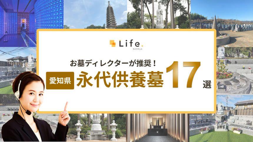 【エリア記事】愛知県永代供養墓のアイキャッチ画像