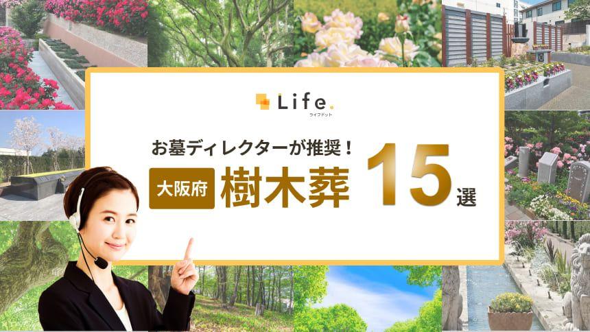 【エリア記事】大阪樹木葬のアイキャッチ画像