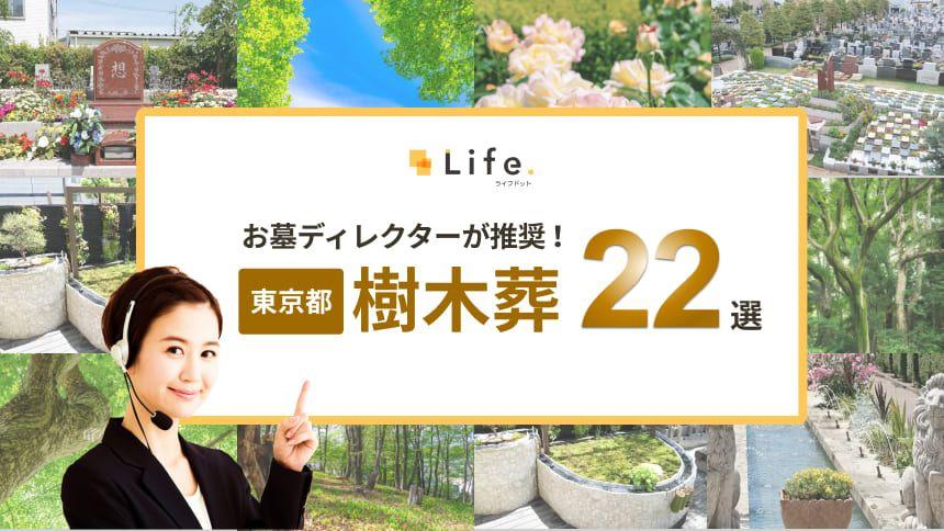 【エリア記事】東京樹木葬のアイキャッチ画像