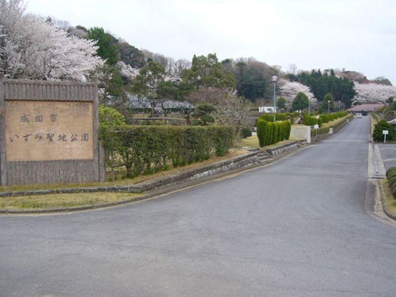 成田市営いずみ聖地公園の正面入り口