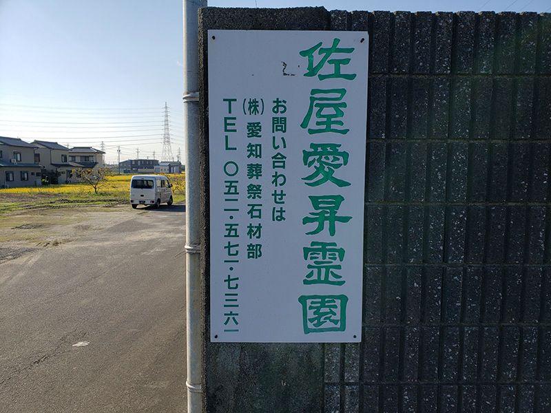 佐屋愛昇霊苑