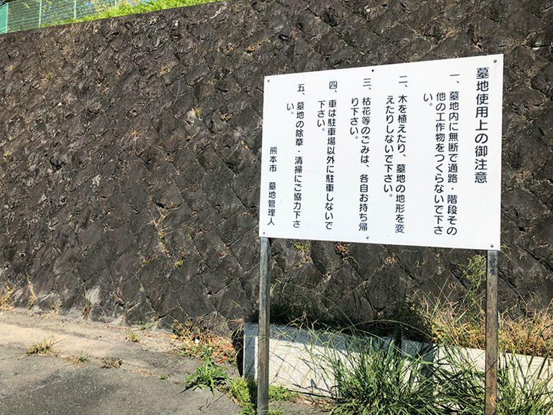 熊本市営 立田山墓地