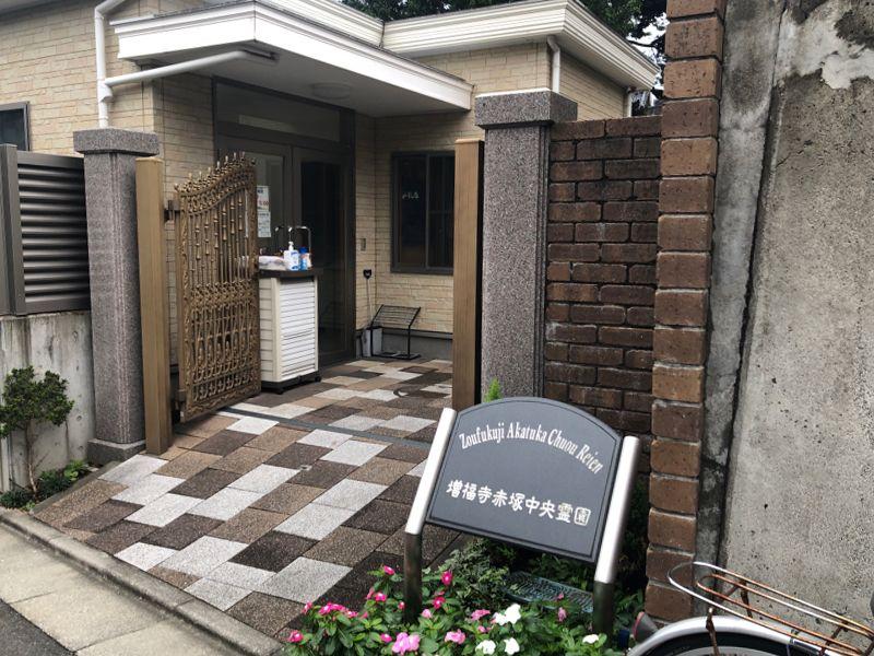 増福寺 赤塚中央霊園