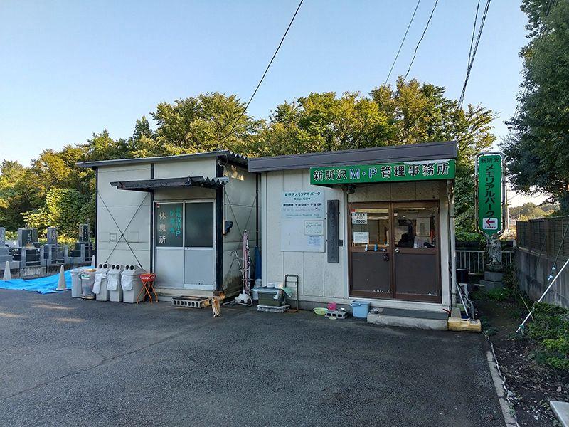 新所沢メモリアルパーク