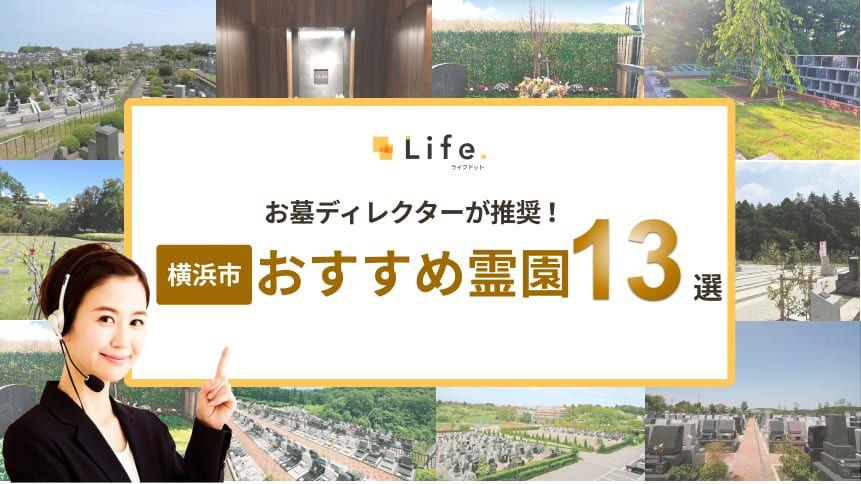 横浜市霊園のアイキャッチ画像