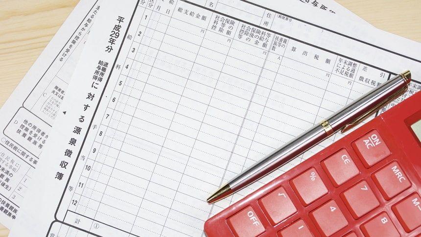 相続税申告書類