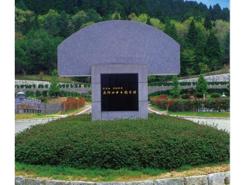 総本山金剛峯寺高野山中之橋霊園の入り口