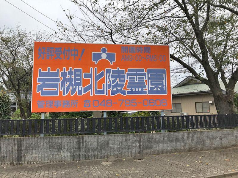 岩槻北陵霊園