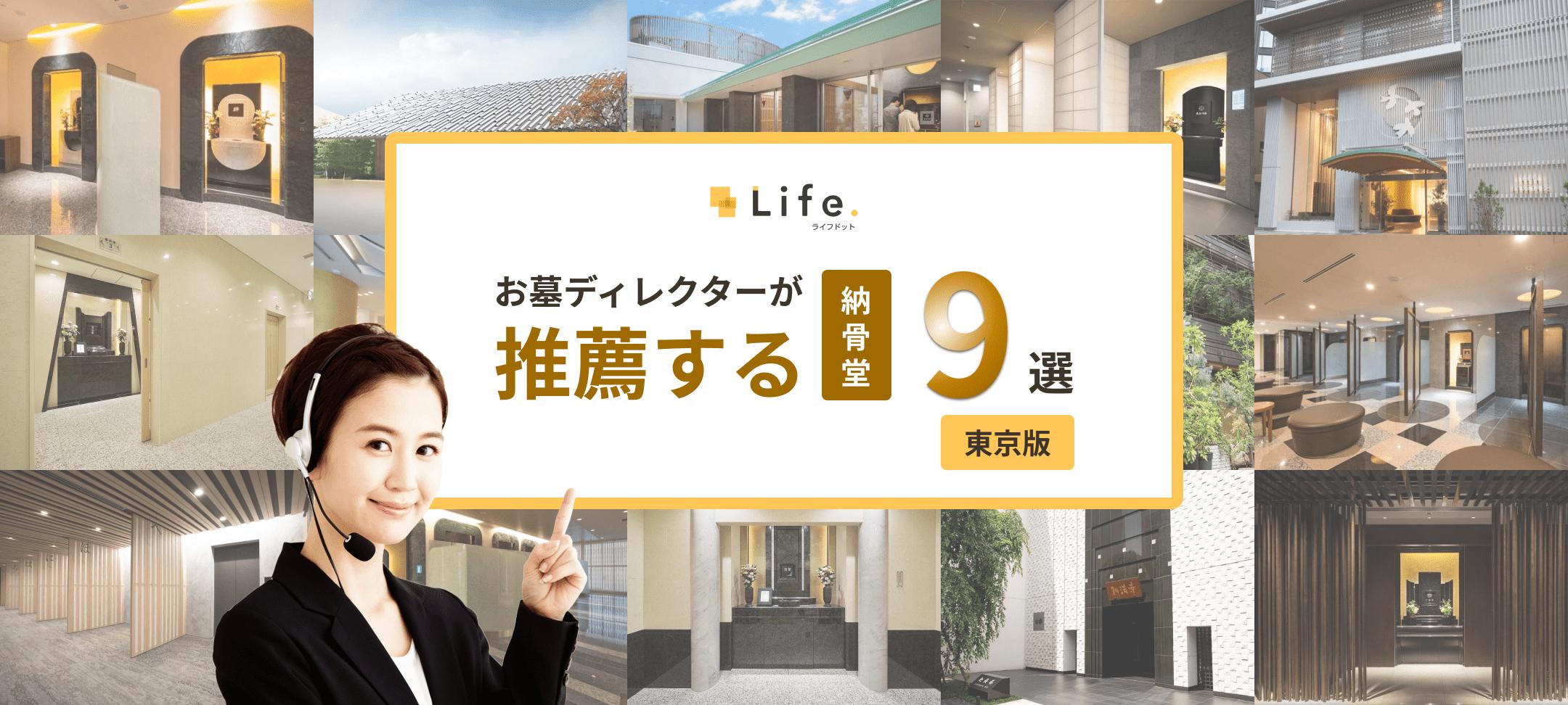 お墓ディレクターが推薦する東京都納骨堂9選