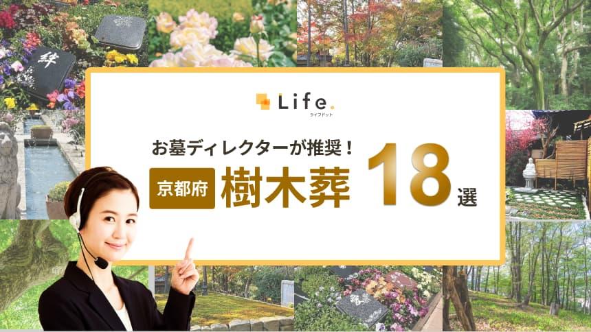 京都のおすすめ樹木葬18選
