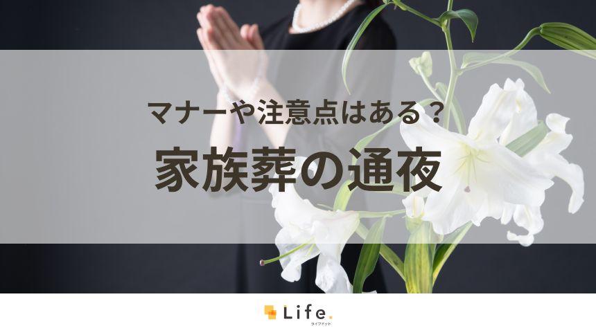 家族葬 通夜 アイキャッチ画像
