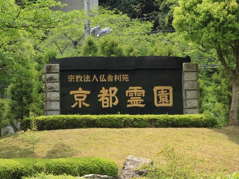 京都霊園の正面入り口
